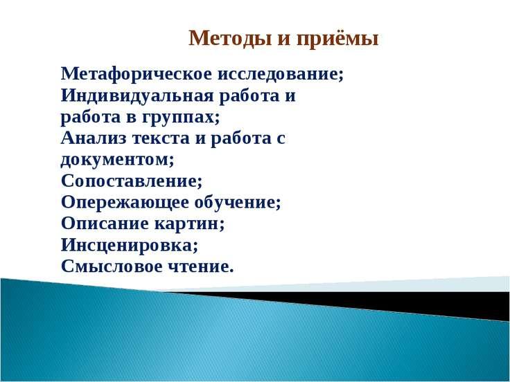 Методы и приёмы Метафорическое исследование; Индивидуальная работа и работа в...
