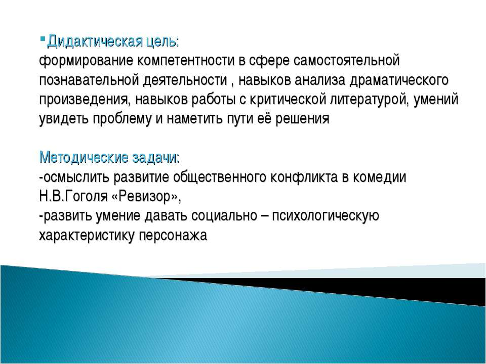 Дидактическая цель: формирование компетентности в сфере самостоятельной позна...