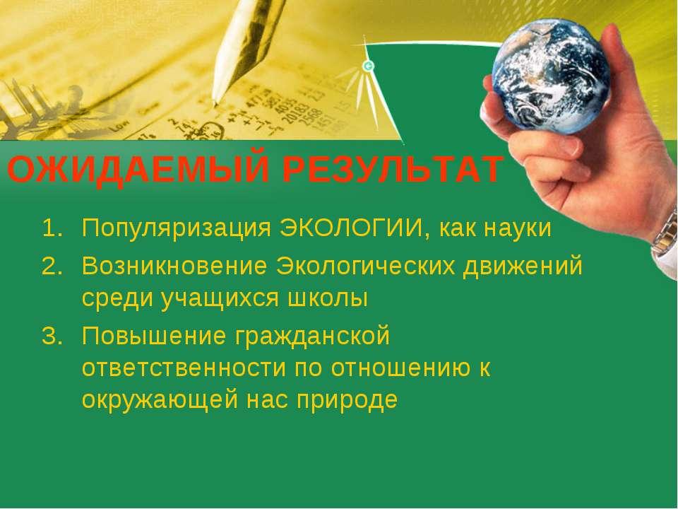 ОЖИДАЕМЫЙ РЕЗУЛЬТАТ Популяризация ЭКОЛОГИИ, как науки Возникновение Экологиче...