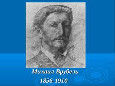 Михаил Врубель 1856-1910