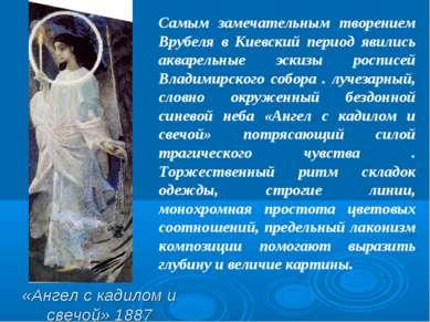 «Ангел с кадилом и свечой» 1887 Самым замечательным творением Врубеля в Киевс...