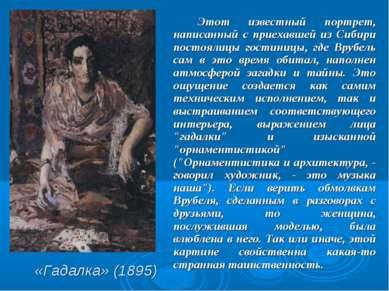 «Гадалка» (1895) Этот известный портрет, написанный с приехавшей из Сибири по...
