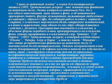 """""""Сцена из античной жизни"""" в эскизе для театрального занавеса (1891, Третьяков..."""