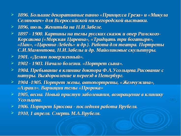 1896. Большие декоративные панно «Принцесса Греза» и «Микула Селянович» для В...
