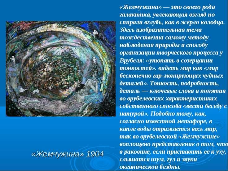 «Жемчужина» 1904 «Жемчужина» — это своего рода галактика, увлекающая взгляд п...