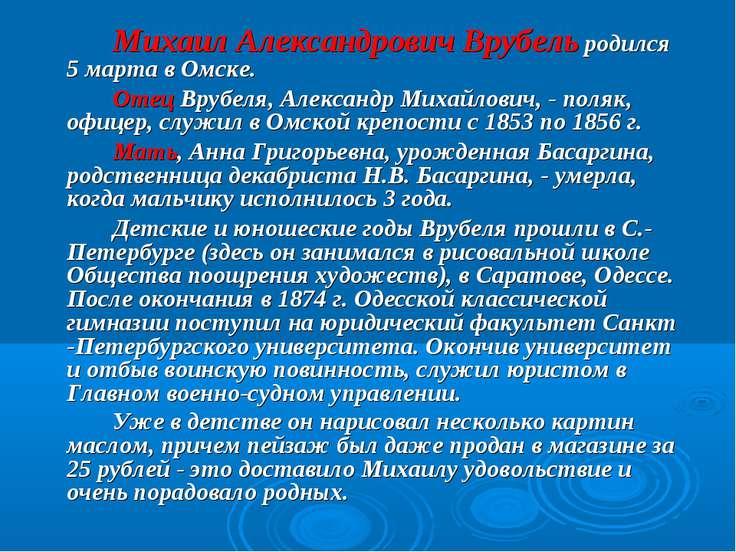 Михаил Александрович Врубель родился 5 марта в Омске. Отец Врубеля, Александр...