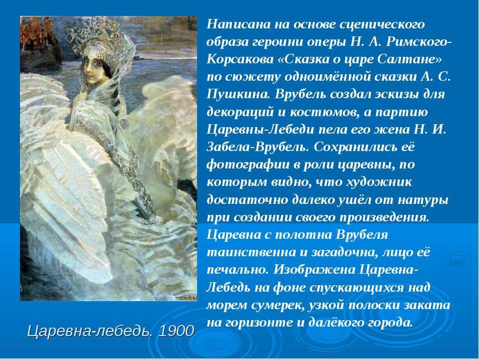 Царевна-лебедь. 1900 Написана на основе сценического образа героини оперы Н. ...