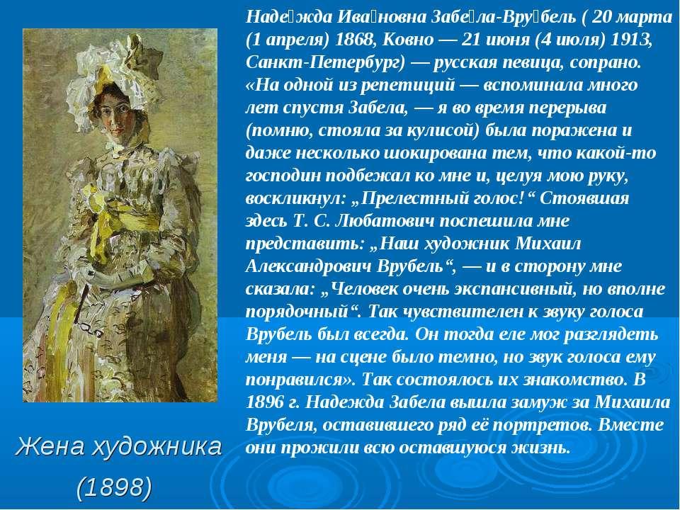 Жена художника (1898) Наде жда Ива новна Забе ла-Вру бель ( 20 марта (1 апрел...