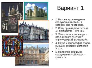 Вариант 1 1. Назови архитектурное сооружение и стиль, в котором оно построено...