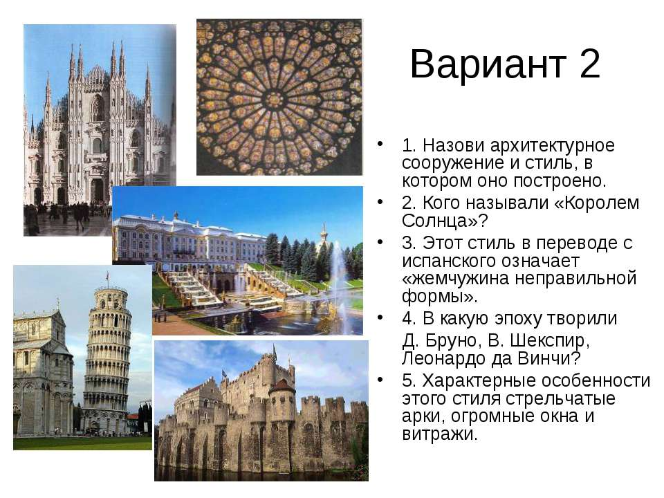 Вариант 2 1. Назови архитектурное сооружение и стиль, в котором оно построено...