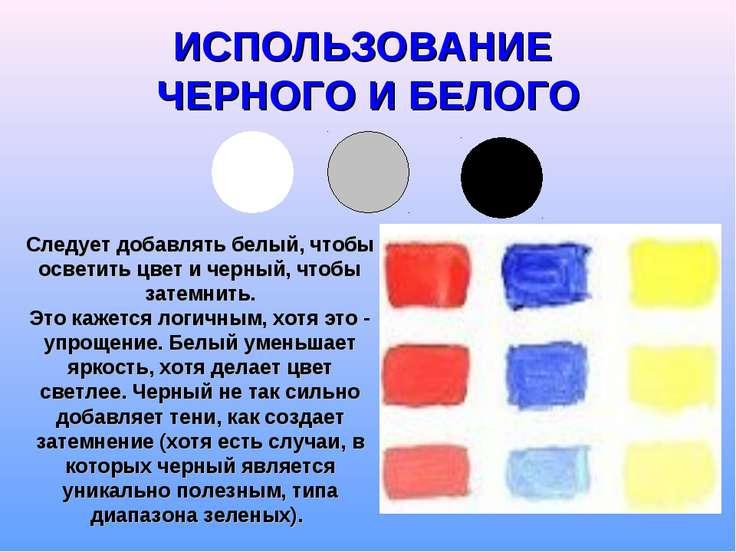 ИСПОЛЬЗОВАНИЕ ЧЕРНОГО И БЕЛОГО Следует добавлять белый, чтобы осветить цвет и...