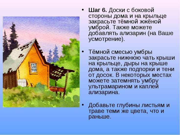 Шаг 6. Доски с боковой стороны дома и на крыльце закрасьте тёмной жжёной умбр...