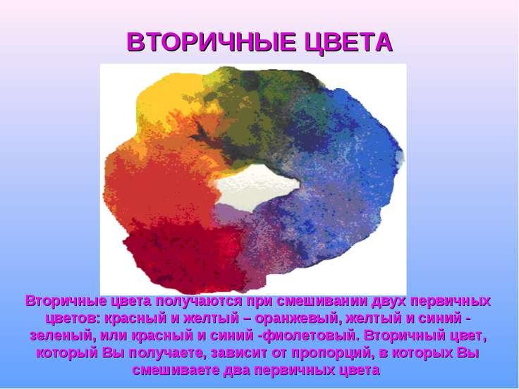 ВТОРИЧНЫЕ ЦВЕТА Вторичные цвета получаются при смешивании двух первичных цвет...
