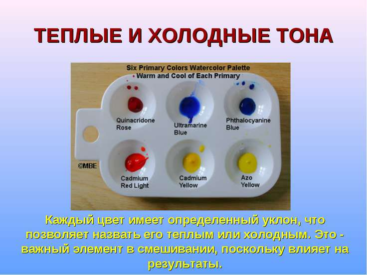 ТЕПЛЫЕ И ХОЛОДНЫЕ ТОНА Каждый цвет имеет определенный уклон, что позволяет на...