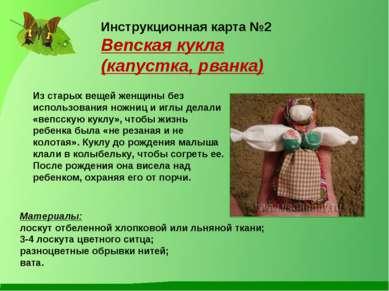 Инструкционная карта №2 Вепская кукла (капустка, рванка) Из старых вещей женщ...