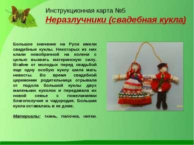 Инструкционная карта №5 Неразлучники (свадебная кукла) Большое значение на Ру...