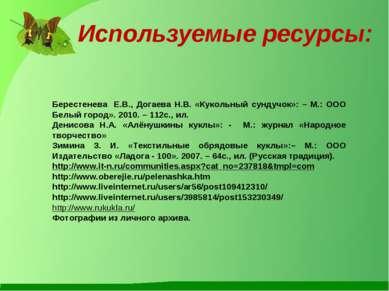 Используемые ресурсы: Берестенева Е.В., Догаева Н.В. «Кукольный сундучок»: – ...