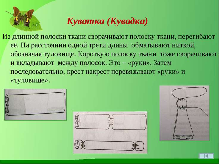 Куватка (Кувадка) Из длинной полоски ткани сворачивают полоску ткани, перегиб...