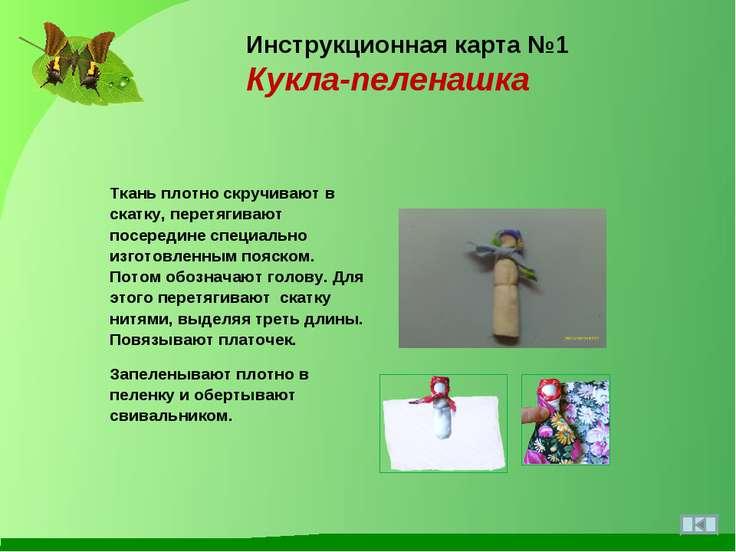 Инструкционная карта №1 Кукла-пеленашка Ткань плотно скручивают в скатку, пер...
