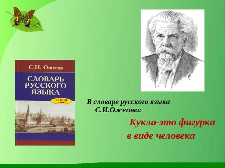 В словаре русского языка С.И.Ожегова: Кукла-это фигурка в виде человека