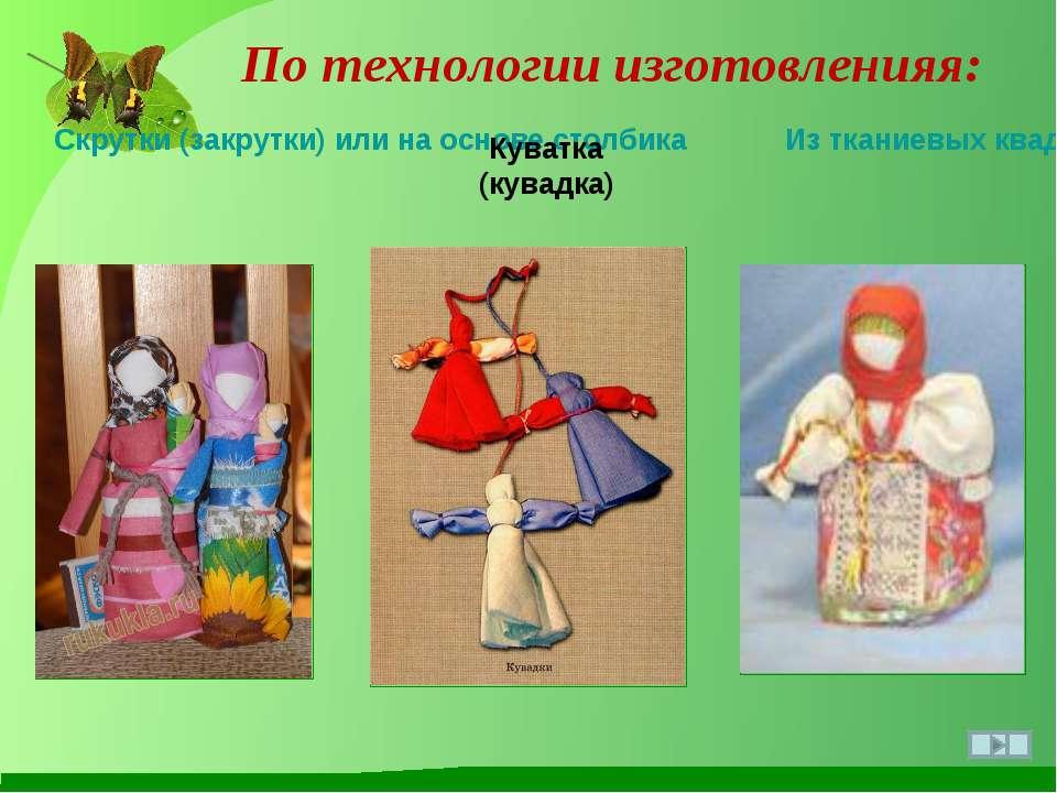 По технологии изготовленияя: Скрутки (закрутки) или на основе столбика Из тка...