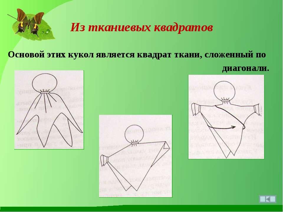 Основой этих кукол является квадрат ткани, сложенный по диагонали. Из тканиев...