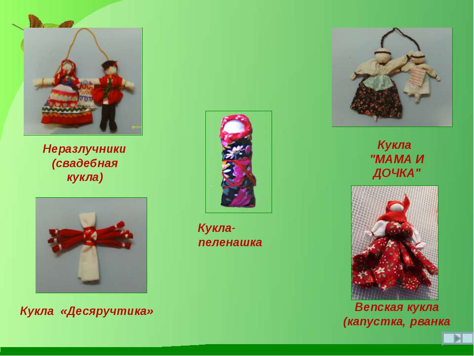 "Кукла-пеленашка Вепская кукла (капустка, рванка Кукла ""МАМА И ДОЧКА"" Неразлуч..."