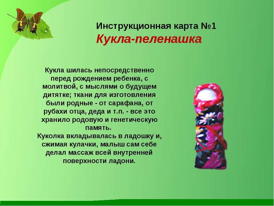 Кукла шилась непосредственно перед рождением ребенка, с молитвой, с мыслями о...