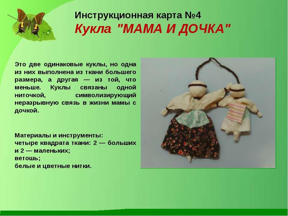 """Инструкционная карта №4 Кукла """"МАМА И ДОЧКА"""" Это две одинаковые куклы, но одн..."""