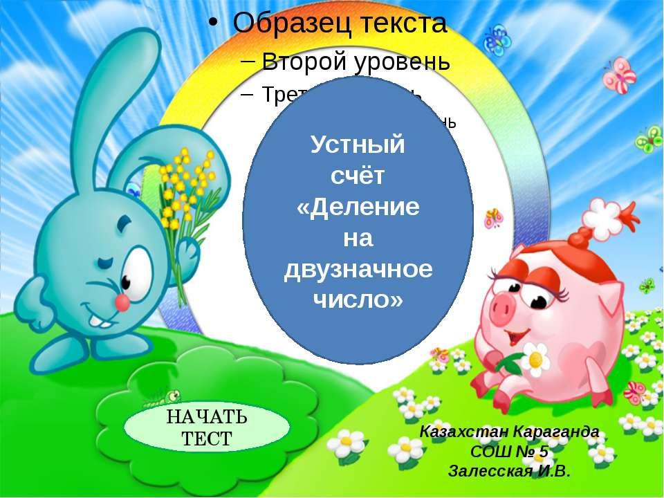 Устный счёт «Деление на двузначное число» НАЧАТЬ ТЕСТ Казахстан Караганда СОШ...
