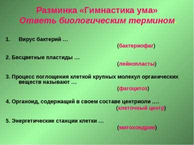Разминка «Гимнастика ума» Ответь биологическим термином. Вирус бактерий … (ба...