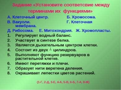 Задание «Установите соответсвие между терминами их функциями» А. Клеточный це...