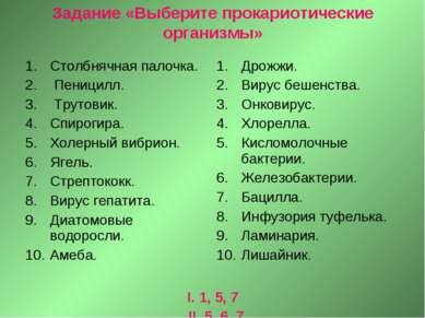 Задание «Выберите прокариотические организмы» I. 1, 5, 7 II. 5, 6, 7 Столбняч...