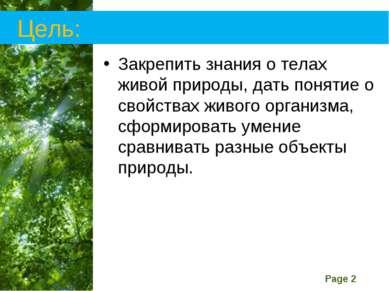 Цель: Закрепить знания о телах живой природы, дать понятие о свойствах живого...