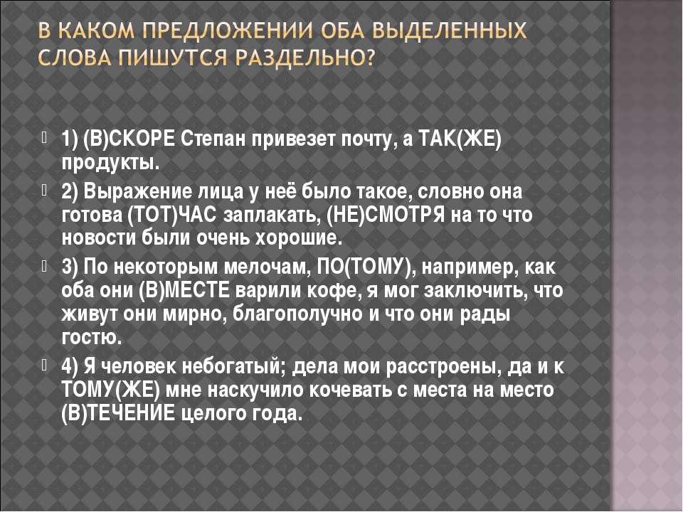 1) (В)СКОРЕ Степан привезет почту, а ТАК(ЖЕ) продукты. 2) Выражение лица у не...