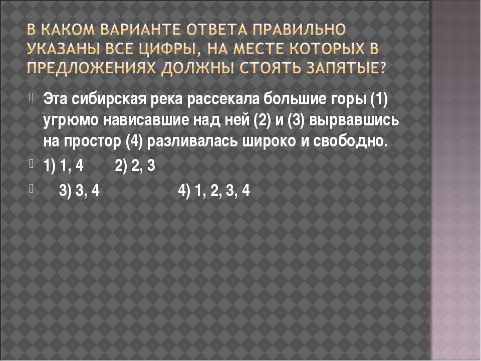 Эта сибирская река рассекала большие горы (1) угрюмо нависавшие над ней (2) и...