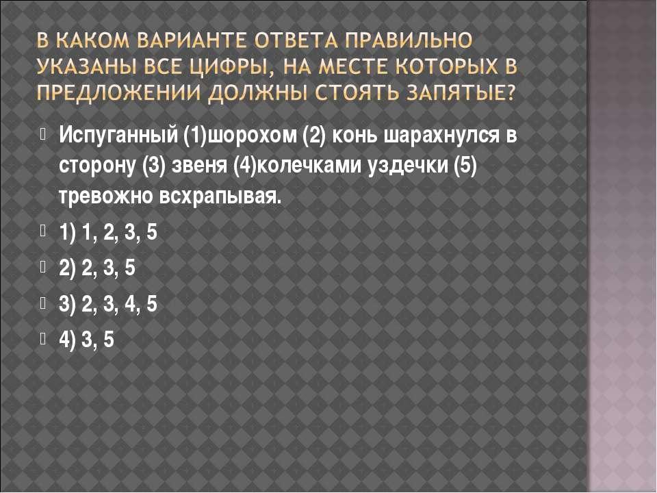 Испуганный (1)шорохом (2) конь шарахнулся в сторону (3) звеня (4)колечками уз...