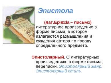 Эпистола (лат.Epistola – письмо) литературное произведение в форме письма, в ...