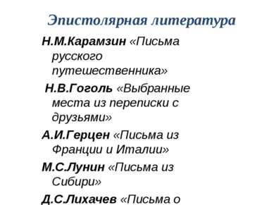 Эпистолярная литература Н.М.Карамзин «Письма русского путешественника» Н.В.Го...