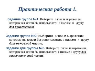 Практическая работа 1. Задание группе №1 Выберите слова и выражения, которые ...