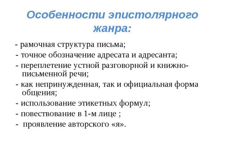 Особенности эпистолярного жанра: - рамочная структура письма; - точное обозна...