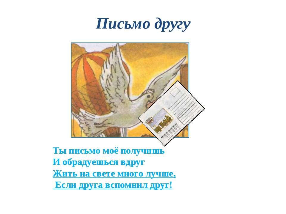 Письмо другу Ты письмо моё получишь И обрадуешься вдруг Жить на свете много л...