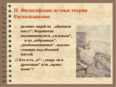 """II. Философские истоки теории Раскольникова деление людей на """"обычную массу"""",..."""