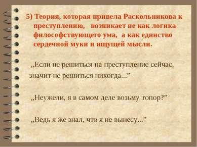 5) Теория, которая привела Раскольникова к преступлению, возникает не как лог...