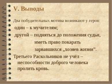 V. Выводы Два побудительных мотива возникают у героя: один – к мучителям; дру...