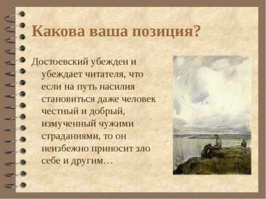 Какова ваша позиция? Достоевский убежден и убеждает читателя, что если на пут...