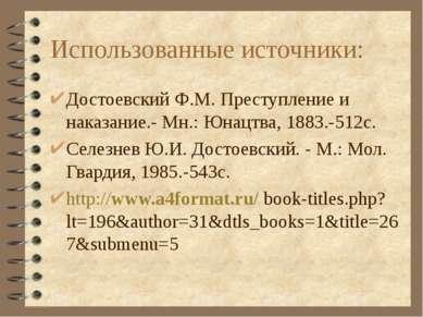 Использованные источники: Достоевский Ф.М. Преступление и наказание.- Мн.: Юн...
