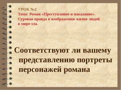 УРОК №2 Тема: Роман «Преступление и наказание». Суровая правда в изображении ...