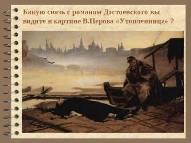 Какую связь с романом Достоевского вы видите в картине В.Перова «Утопленница» ?