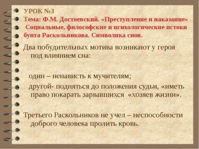 УРОК №3 Тема: Ф.М. Достоевский. «Преступление и наказание» Социальные, филосо...